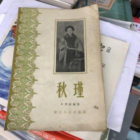 秋瑾  朱耀庭编著 1957年一版一印 印数1080册 稀少