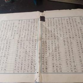 民国上海学院学生毕业论文存一页两面