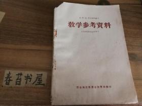 小学语文【第四册】教学参考资料