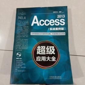 Access 2013超级应用大全(实战案例版)