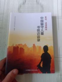 爱我,请理解我:中国留守儿童书信访谈录