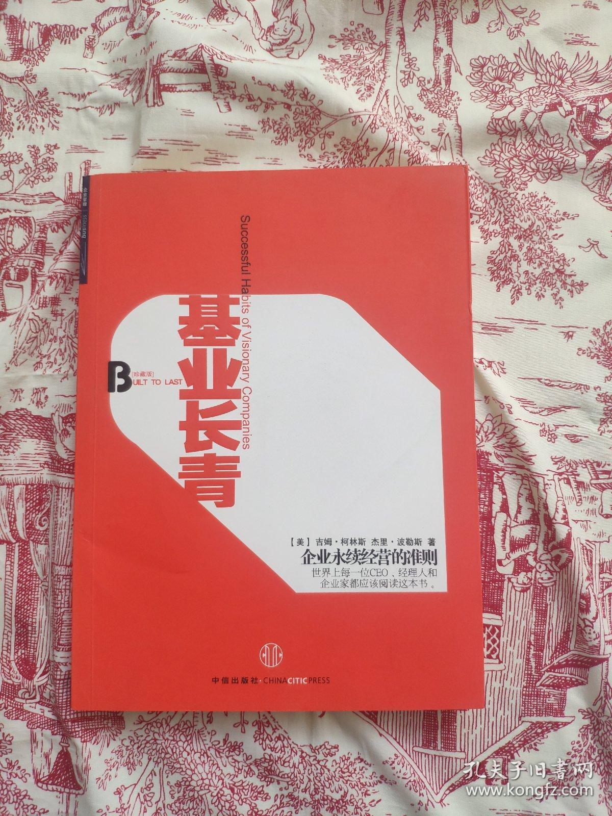 基业长青(珍藏版)