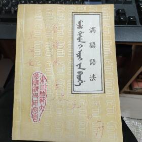 满语语法 满语教材(试用本)第二册
