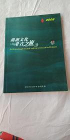 湖湘文化考古之旅 2008