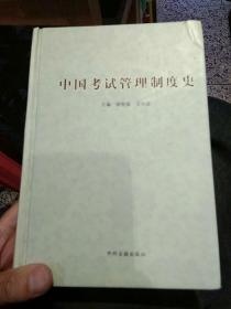【硬精装一版一印】中国考试管理制度史  杨智磊、王兴亚  著  中州古籍出版社9787534827686