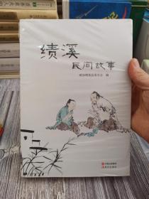 绩溪民间故事