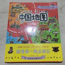 中国地图百科知识版