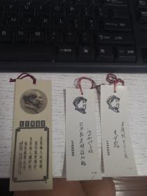 书签:毛主席头像 诗词摘录  3张合售  照片纸  如图    笔记本邮夹内