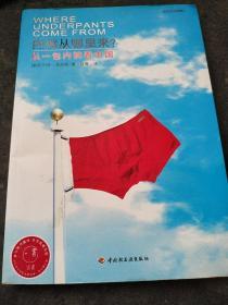 内裤从哪里来:从一包内裤看中国