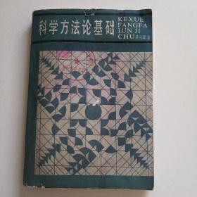 科学方法论基础   (馆藏   1984年一版一印)