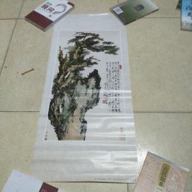 清,李方膺《苍松怪石图》(文物出版社八十年代印刷)