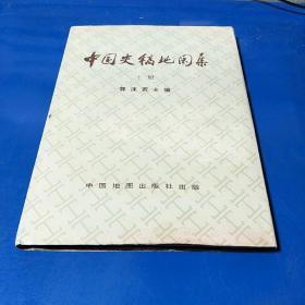 中国史稿地图集 下