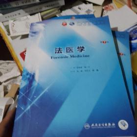 法医学(第7版/本科临床/配增值)