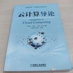云计算导论