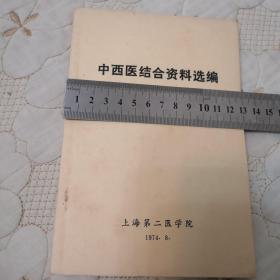 中西医结合资料选编   上海第二医学院   毛主席语录版   文革时期