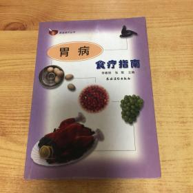 胃病食疗指南