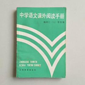 中学语文课外阅读手册 给初二(上)学生用