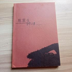 艺概丛书  陈震生(库存   1)