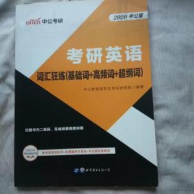 中公版·2020考研英语:词汇狂练(基础词+高频词+超纲词)