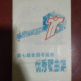 《中华人民共和国第七届运动会优秀歌曲集》中华人民共和国第七届运动会歌曲征集办公室 16开 私藏 书品如图