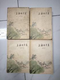 上海的早晨(第一部.第二部.第三部.第四部 全四册)一版一印