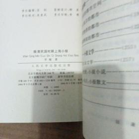 晚清民国时期上海小报