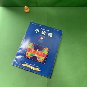 Thyroid中文版 甲状腺(2015年9月第3卷第3期)