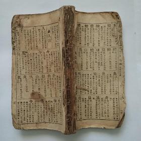 《学生字典》  安东德兴印书馆出版
