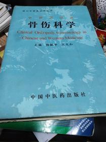 中西医临床骨伤科学