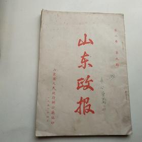 山东省人民政府办公厅编印《山东政报》第二卷第九期1951-4。内有《刘少奇【在北京第三届人民代表会议的讲话】》、《中华人民共和国暂行海关法》、镇压反革命等。