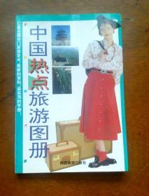 中国热点旅游图册(新书未使用)