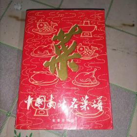 中国南北名菜谱(实物图)