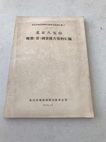 北京八宝山断裂带调查报告资料汇编