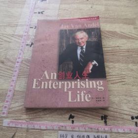 安利企业文化丛书  创业人生
