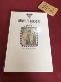 湖湘历代书法选集2:怀素卷(纸面)