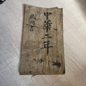 中华民国二年时宪书 1913年 内有袁世凯、黎元洪、孙中山、段祺瑞、黄兴、沈珮贞、冯国璋等