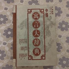 寓言大词典(硬精装版)