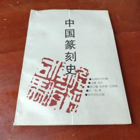 中国篆刻史 (2000年一版一印)