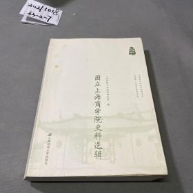 上海财大校史丛书:国立上海商学院史料选辑