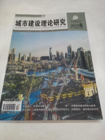 城市建设理论研究(2019.6第17期总第299期)