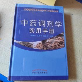 中药调剂学实用手册