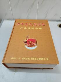 中华丘氏大宗谱 广西贵港分谱  只印1000册