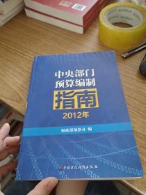中央部门预算编制指南2012年