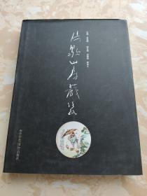 片歇山房藏瓷(作者签赠本)