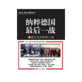《看历史》之视觉二战影像志丛书:纳粹德国*后一战❤ 尼克.科尼什 当代中国出版社9787515403410✔正版全新图书籍Book❤