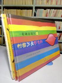 有趣的顏色(全3冊):《檸檬不是粉色的》《太陽不是綠色的》《斑點狗不是黃色的》
