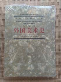 外国美术史 普通高等教育国家级重点教材 中国艺术教育大系 美术卷