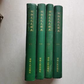 湖湘文化大辞典(1-4卷全)