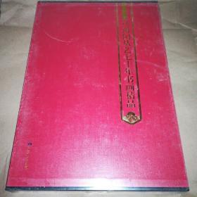马西园从艺七十年书画精品