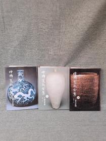 正版现货  中国美术全集. 陶瓷. 上中下 3本合售